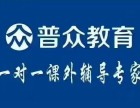 贵阳市云岩区普众教育小学,初中,高中一对一辅导