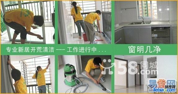专业擦玻璃 钟点工 新房开荒 大扫除等