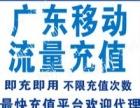 清远移动流量广东移动优质服务加盟 皮革/奢饰品护理