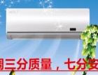 空调专业移机1P 1.5P 160元