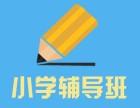 江津双福的小学辅导机构
