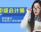 广州中级会计师考证培训班多少钱