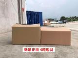 南海顺德中山广州多地经营买卖周转箱,文兴二手纸箱购销店