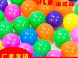 厂家直销海洋球百万塑料球玩具无毒无害儿童
