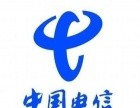 中国电信光纤报装