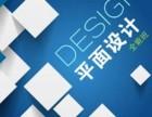 惠阳哪里有业余学平面设计培训学校,随到随学的那种