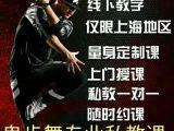 鬼步舞上海教学培训辅导一对一上门