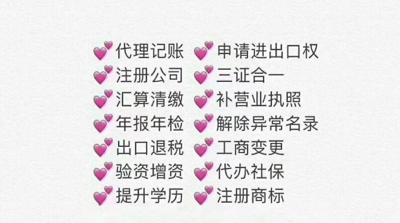 上海虹口注册公司代理记账财务交接找李会计