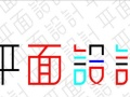 银川平面设计培训班PS CDR AI 培训免费试听