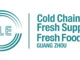 2021广州国际冷链产业博览会
