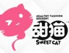 甜猫奶茶加盟
