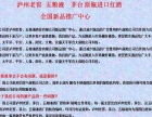 中国瓯越加盟 其他 投资金额 5-10万元