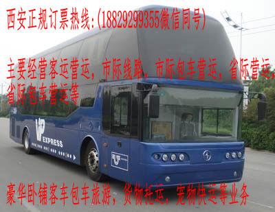 西安到温州客车班车表 18829299355)%-//-%西