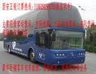 西安到上海汽车+正规+卧铺(车票预订
