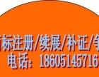 扬州商标注册1200