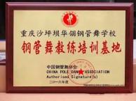 江津高薪职业 舞蹈成人零基础培训 包分配