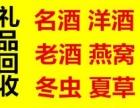 广丰高价回收茅台五粮液,各种老酒,冬虫夏草,燕窝等礼品