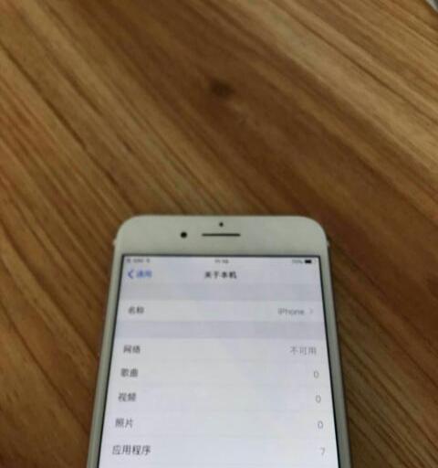 国行苹果7p大屏,128g大内存