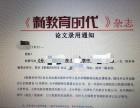 2017年职称论文咨询服务(省级,**期刊)