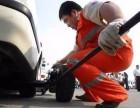 抚顺24小时汽车道路救援拖车脱困搭电补胎送油