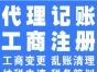锦华财务专业代理记账、工商注册、工商变更