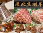 老北京紫铜碳锅涮肉加盟~指导~技术火锅