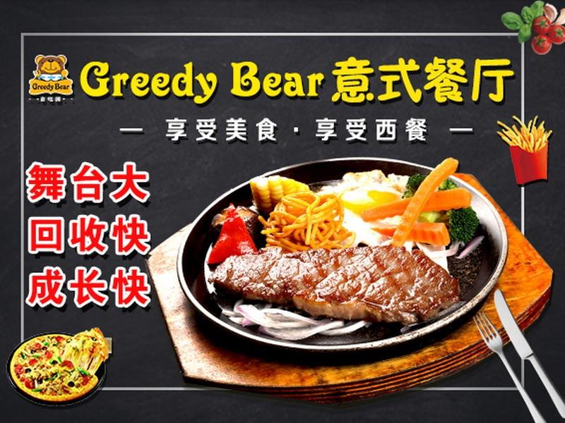 贪吃熊西餐厅-总部全面扶持,操作简单