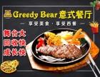 贪吃熊西餐厅-全面扶持,操作简单