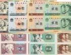 回收第四套人民币今日价格表,宁波钱币交易中心市场报价