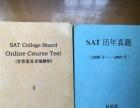 出国留学考试用书-SAT考试及真题