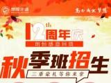 淮安朗恒外语培训秋季班招生中