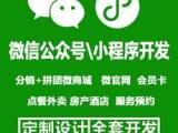 杭州微信小程序制作
