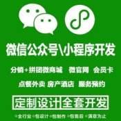 杭州微信小程序加盟电话