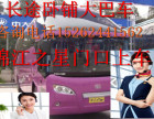 客车)深圳到ぷ石阡直达汽车(几点发车)几小时+多少钱?
