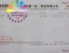 供应南京珠宝质量单印刷,质保单印刷 印刷办公电脑单,送货单