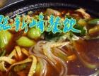 特色砂锅土豆粉技术学习哪里好特色陕西小吃技术培训