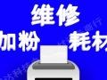 惠普 三星 联想 兄弟 佳能打印机一体机加粉维修