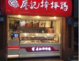 天星桥中学门口 小吃店 月租4万8 不收中间费用!