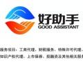 上海注册广告传媒公司 广告公司注册办理