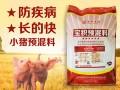小猪饲料厂家批发 无抗仔猪预混料厂家 中药预防疾病