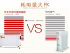世季风碳纤维电暖器厂家特价直销 无条件无加盟费诚招代理