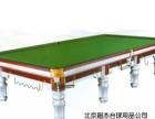 银川星牌台球桌代理销售 台球桌维修 二手台球桌销售