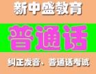 深圳龙华哪里有普通话培训班