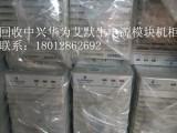 回收艾默生通信电源/整流模块/电源 模块通信器材
