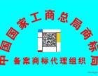 唐山商标专利事务所