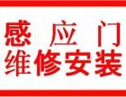 上海浦东自动门维修-感应自动门维修-上海金桥自动门维修/安装