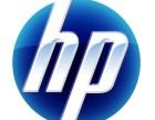 惠普电脑售后 HP笔记本售后 HP服务器售后