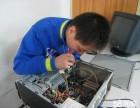 衡水快速上门维修电脑 装系统 修不好不收费