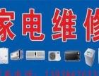 家用电器,电脑,电器,制冷、打孔、排管线维修站