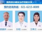 上海江城医院,上海江城皮肤病医院顾昌林上班时间??